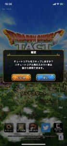 dqtact tutorial skip