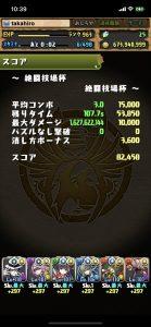 zetsutougijouhai-score